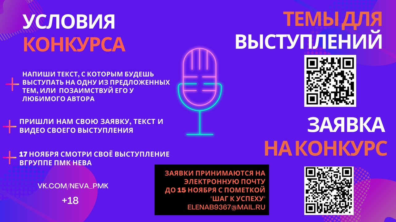 Онлайн-конкурс ораторского мастерства «Шаг к успеху»