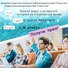 Акция «Молодежь «Перспективы» объединяйся!»