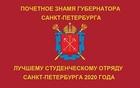 Лучший студенческий отряд Петербурга будет награжден Почетным знаменем Губернатора