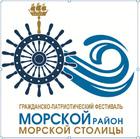 Завершилась конкурсная программа гражданско-патриотического фестиваля «Морской район Морской столицы» 2020