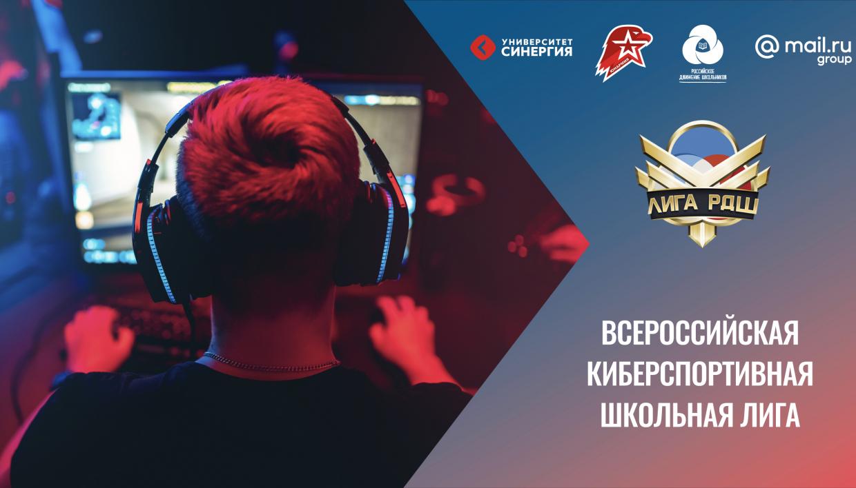Открыта регистрация на Всероссийскую киберспортивную школьную лигу РДШ!