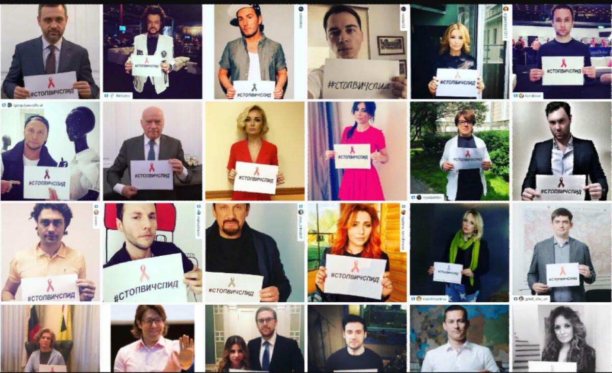 Сегодня в России стартует акция #СТОПВИЧ/СПИД