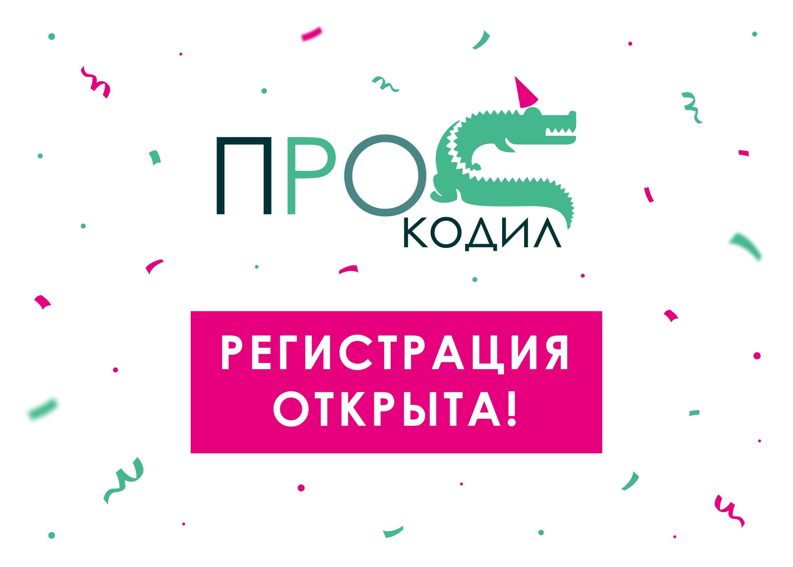 В Петербурге стартовала регистрация на ПРОкодил!