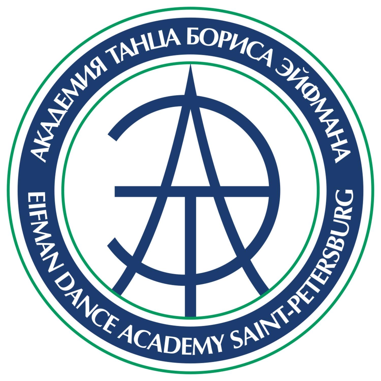 Академия танца Бориса Эйфмана ждет вас!