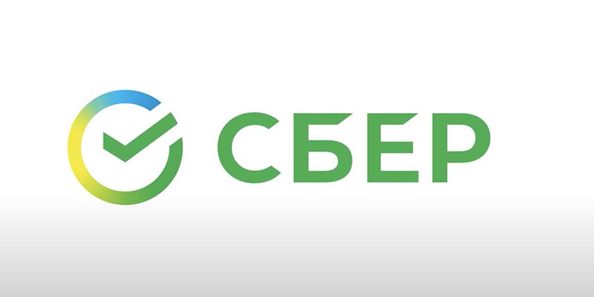 Сбербанк России реализует уникальный проект