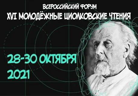 XVI молодежные Циолковские чтения