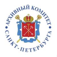 Приём документов личного происхождения периода Великой Отечественной войны и блокады Ленинграда