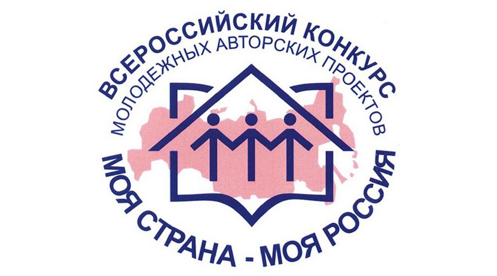 XVIII Всероссийский конкурс «Моя страна – моя Россия»