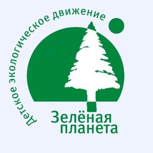 Общероссийское общественное детское экологическое движение «Зеленая планета» приглашает к участию в мероприятиях.
