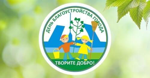 24 апреля в Санкт — Петербурге пройдёт День благоустройства!