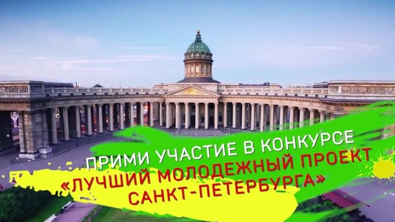 Почти 4 млн. рублей выплатят на реализацию молодежных проектов