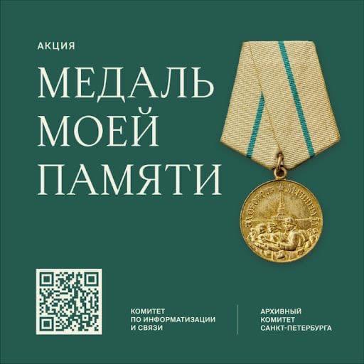 Акция «Медаль моей памяти» продлена до 17 мая 2021г