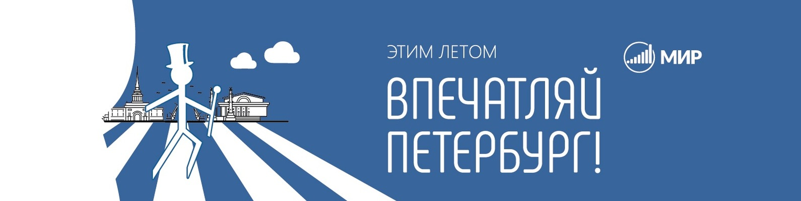 Впечатляй Петербург