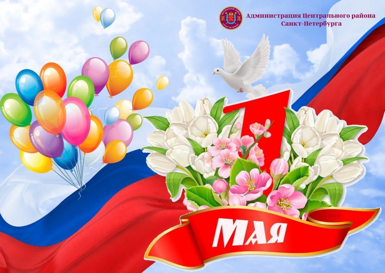 Поздравления Главы администрации Центрального района с 1 мая!