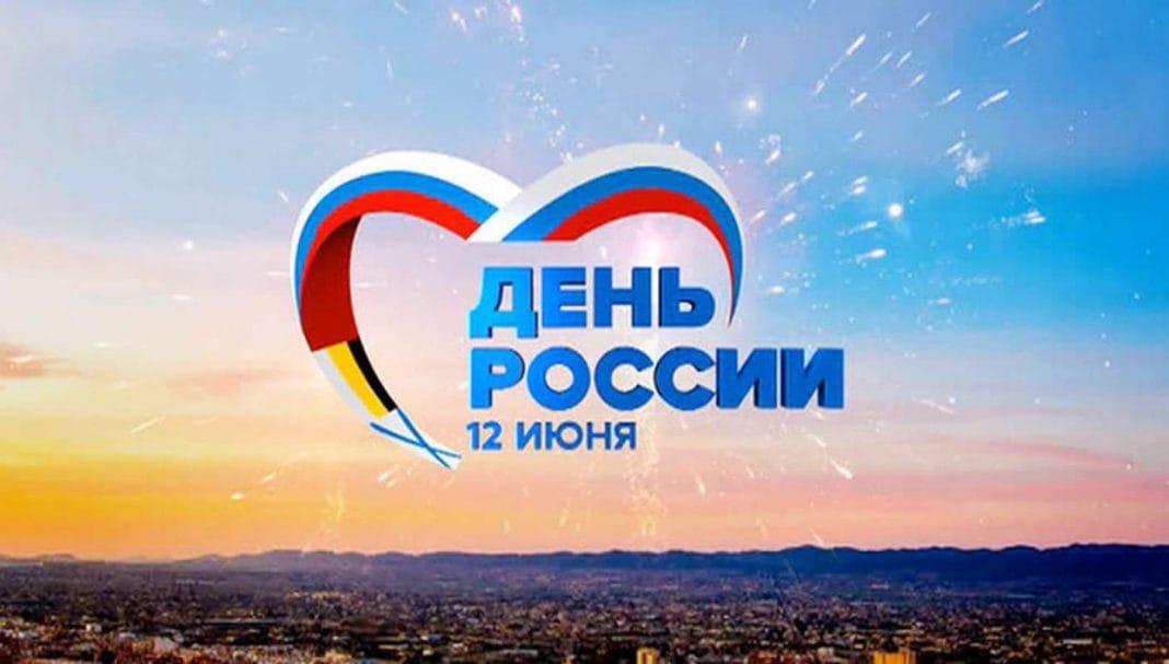 Конкурс «День России»!