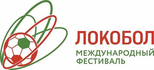 Стартует международный фестиваль «ЛОКОБОЛ — РЖД»
