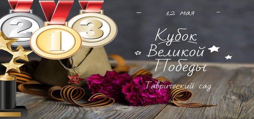 Кубок Великой Победы