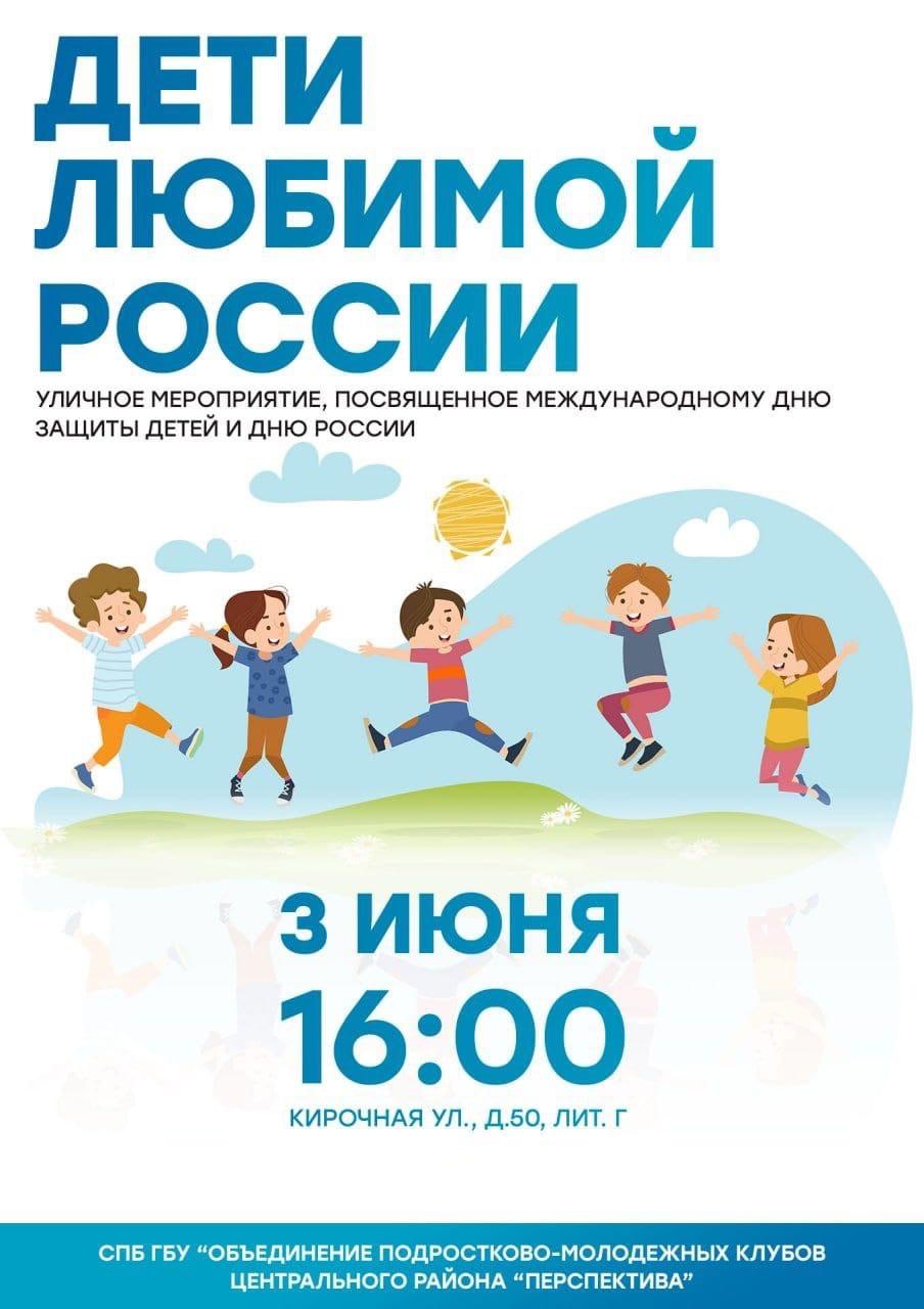 Дети любимой России