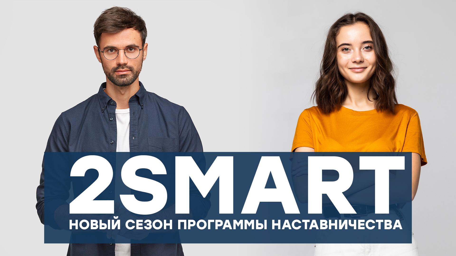Новый сезон программы наставничества 2SMART