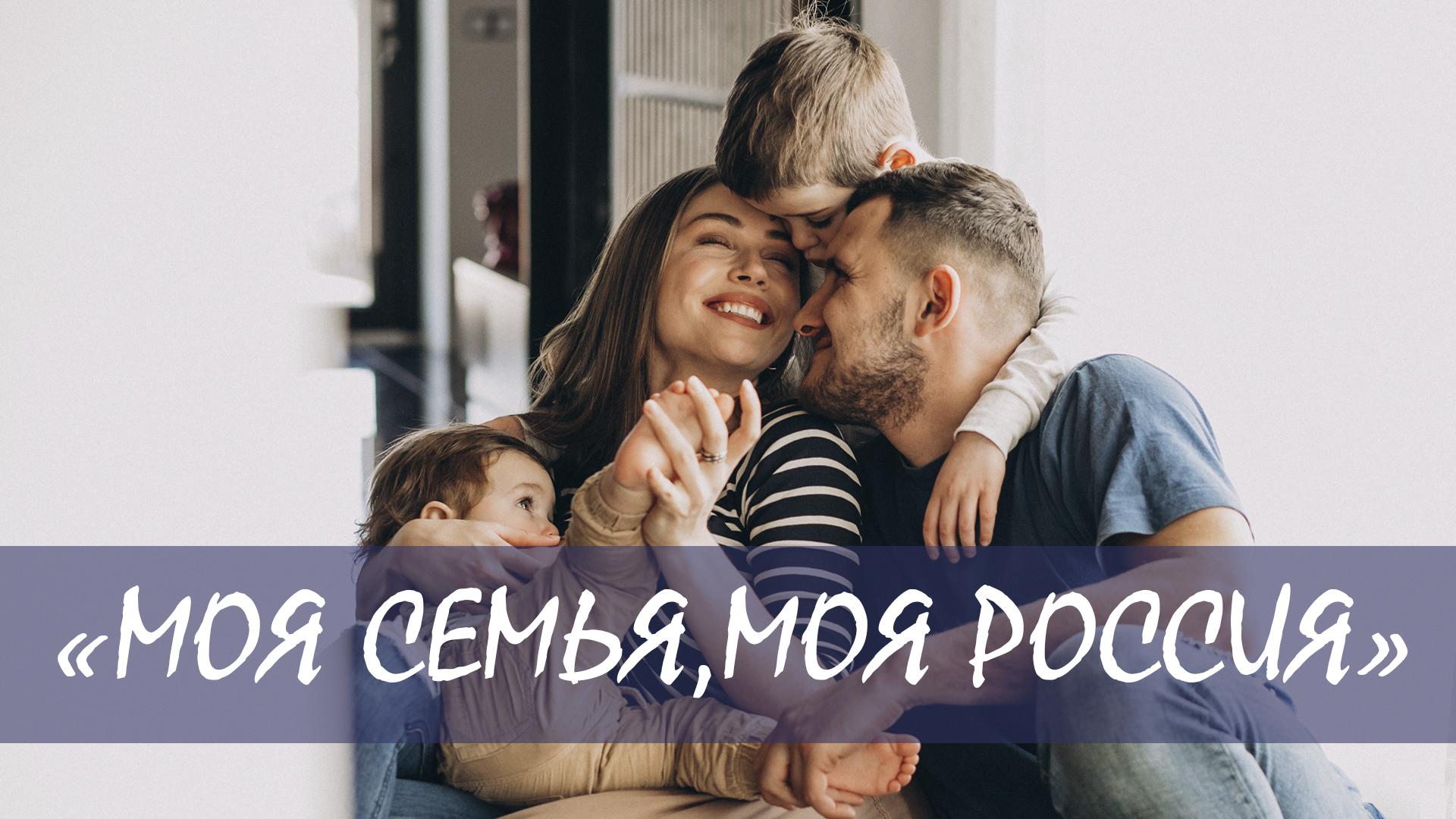 Всероссийский конкурс рисунков «Моя семья, моя Россия»
