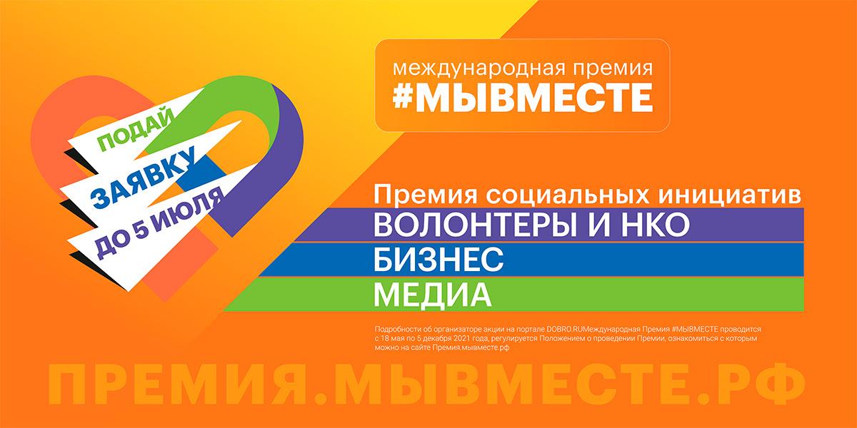 Приглашаем Вас участвовать в Международной Премии #МЫВМЕСТЕ.