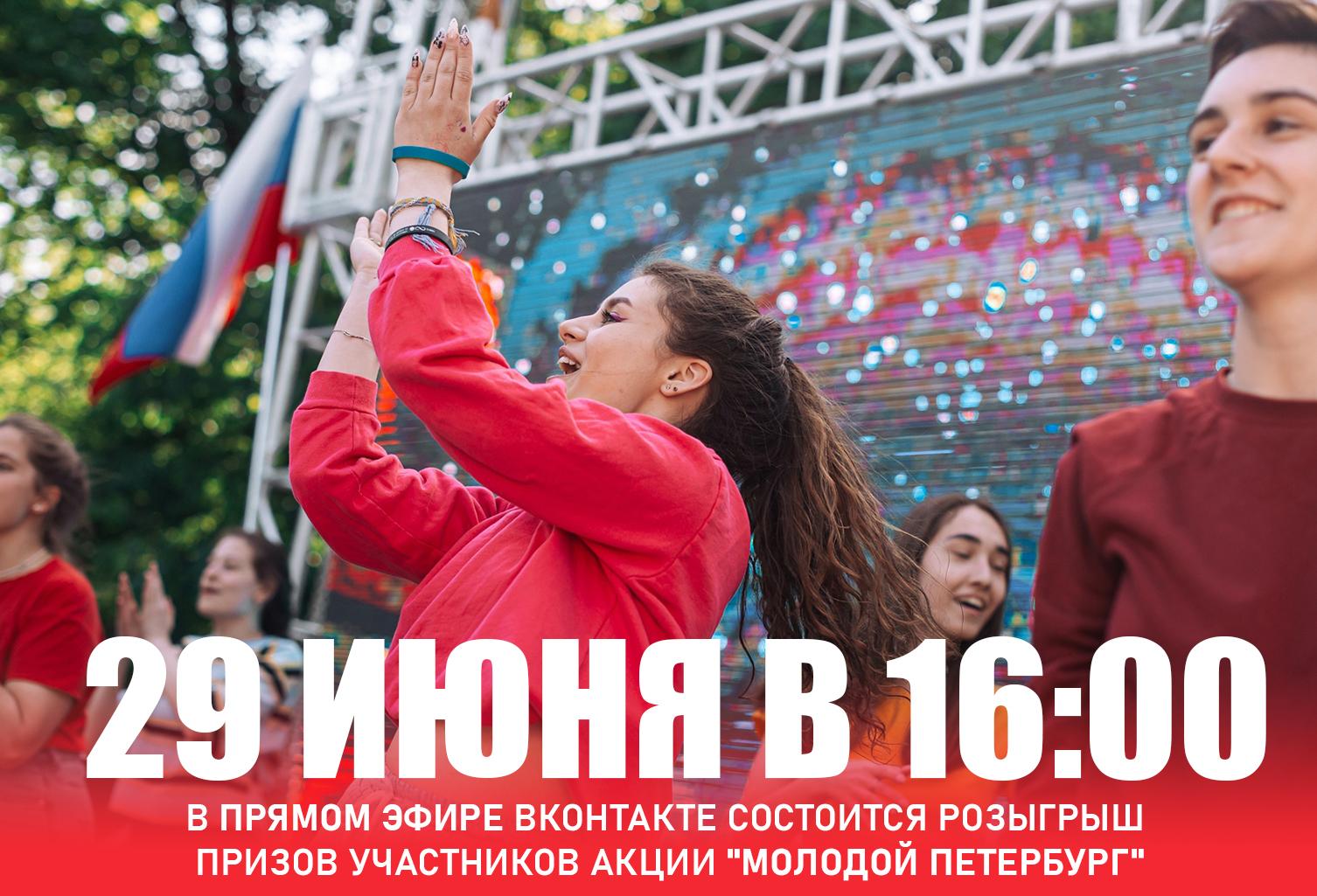 Молодой Петербург | Итоги
