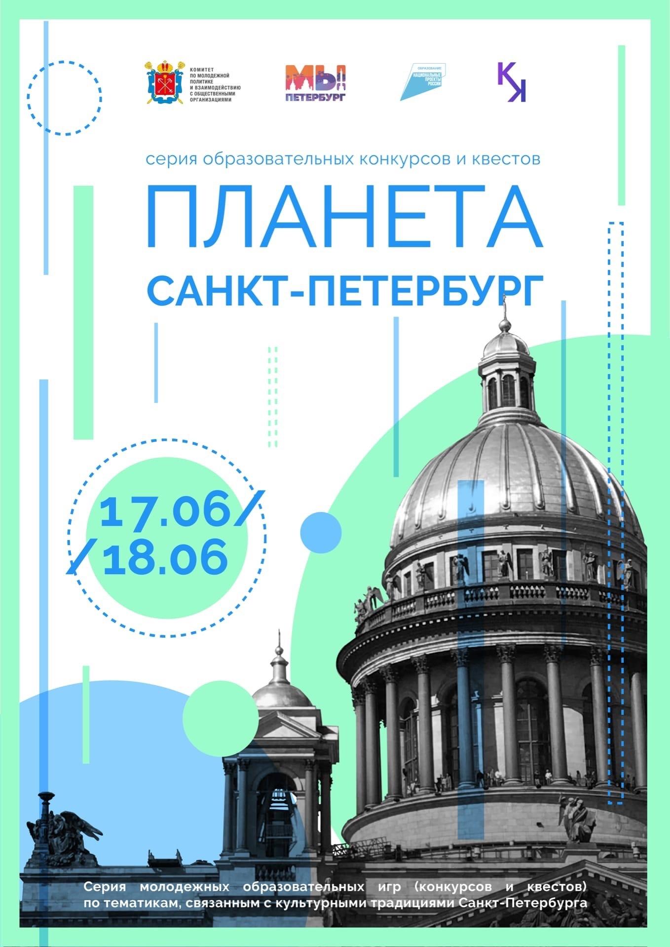 Планета Петербург