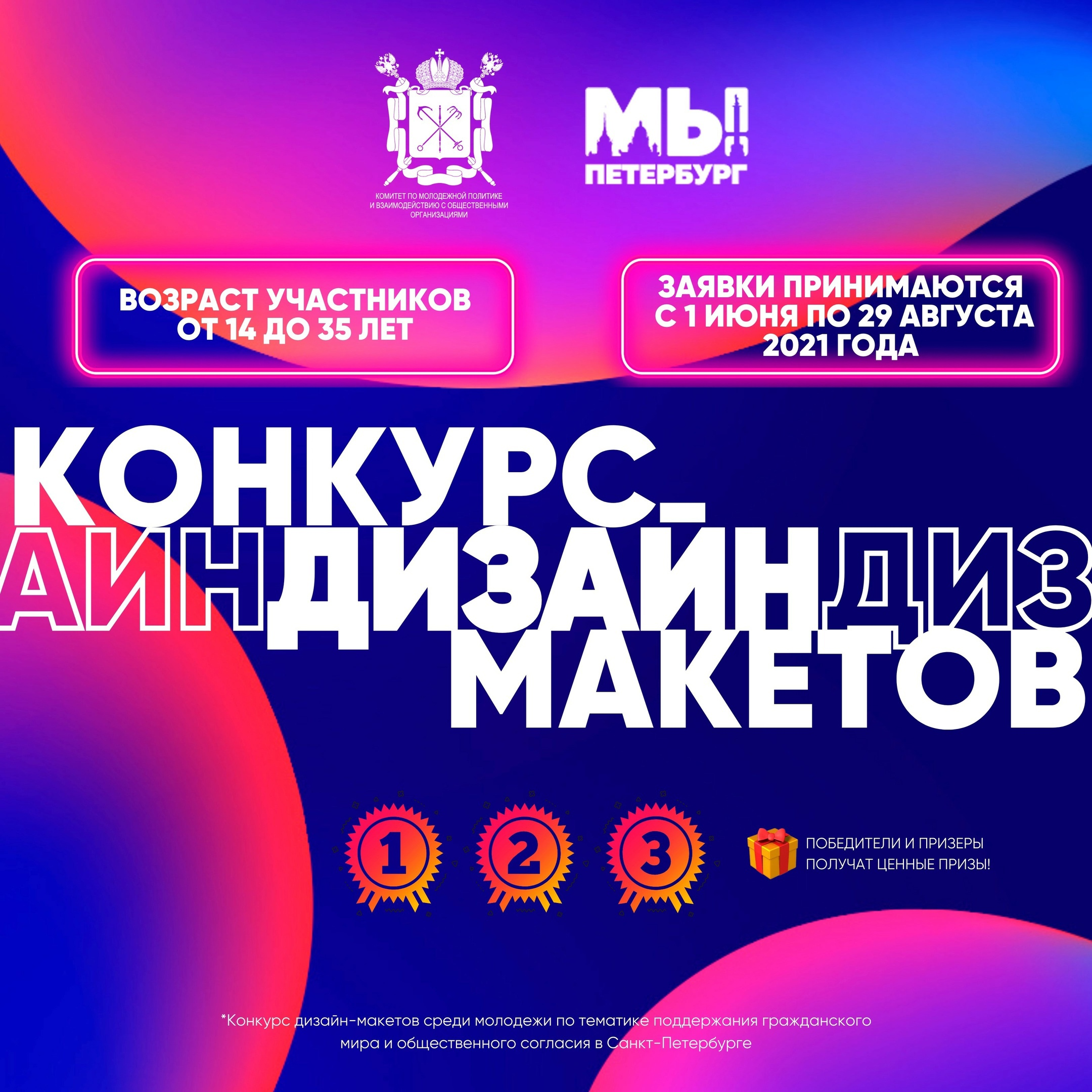 Конкурс дизайн-макетов пройдет в Петербурге