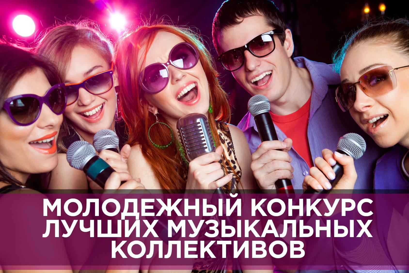 Молодежный конкурс лучших музыкальных коллективов пройдет в Санкт-Петербурге