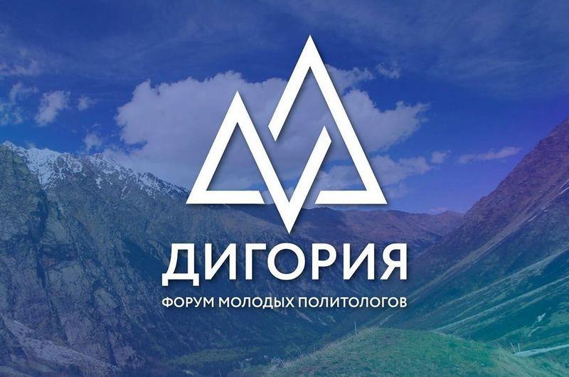 Форум молодых политологов России «ДИГОРИЯ»