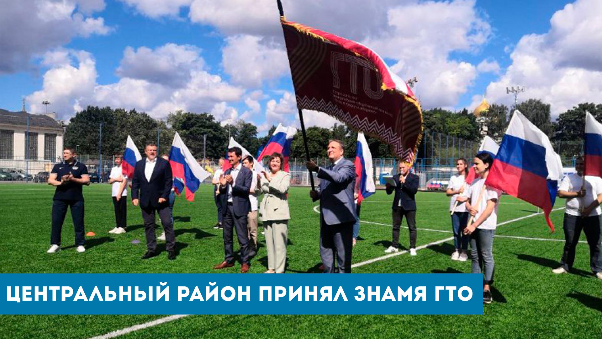 Центральный район принял знамя ГТО