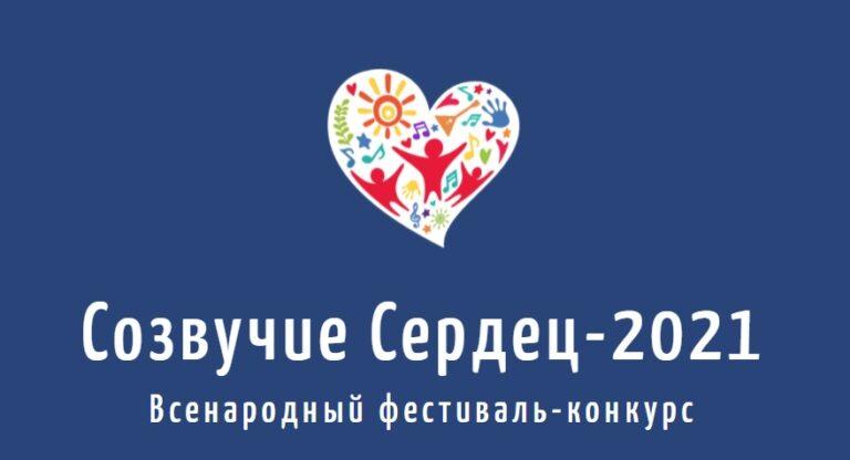 Всенародный Фестиваль-конкурс «СОЗВУЧИЕ СЕРДЕЦ»