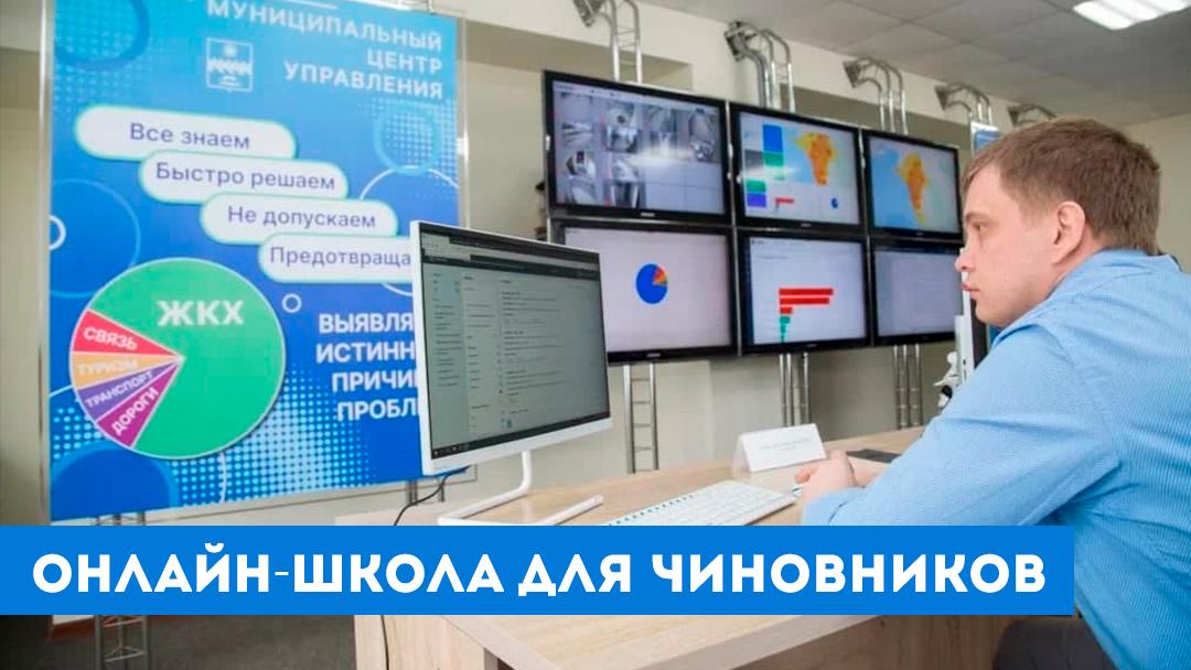 Онлайн-школа для чиновников