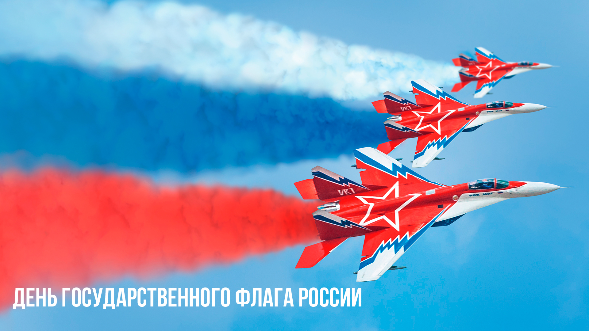 Праздник посвященный Дню флага России!