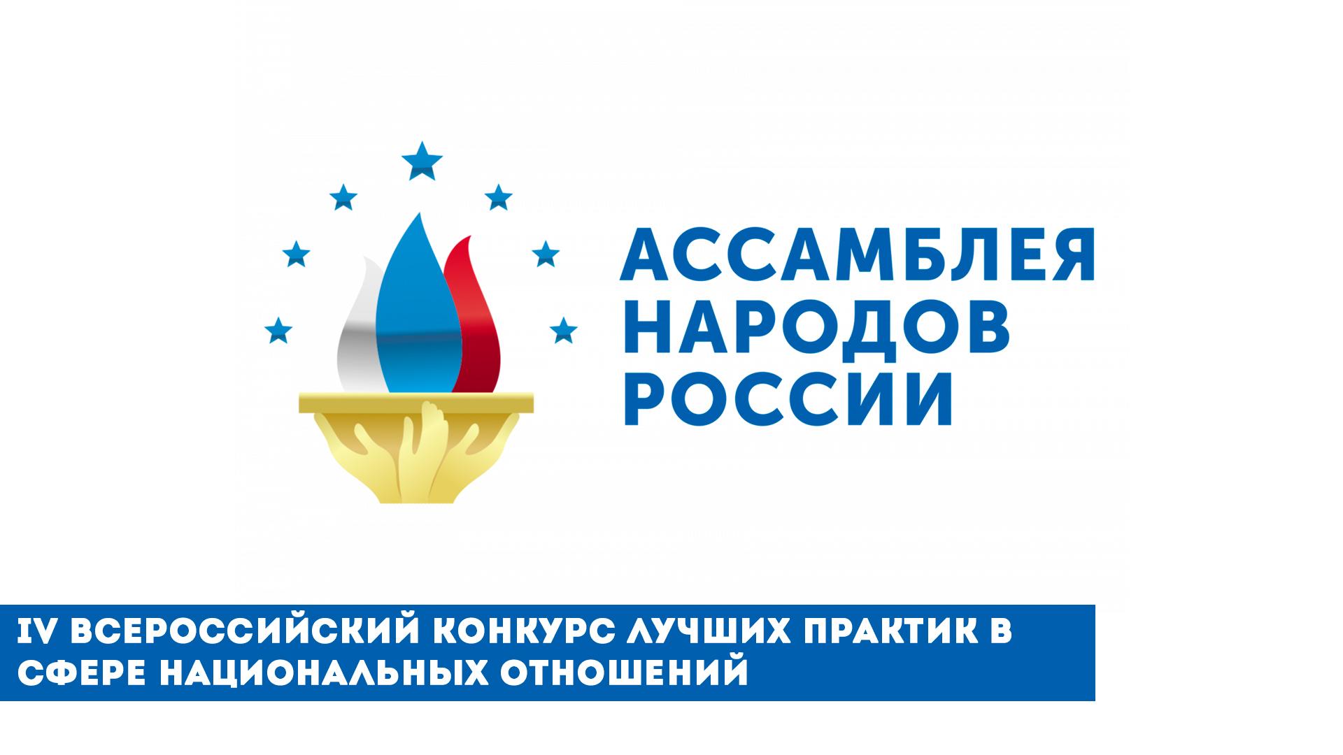 IVВсероссийский конкурс лучших практик в сфере национальных отношений