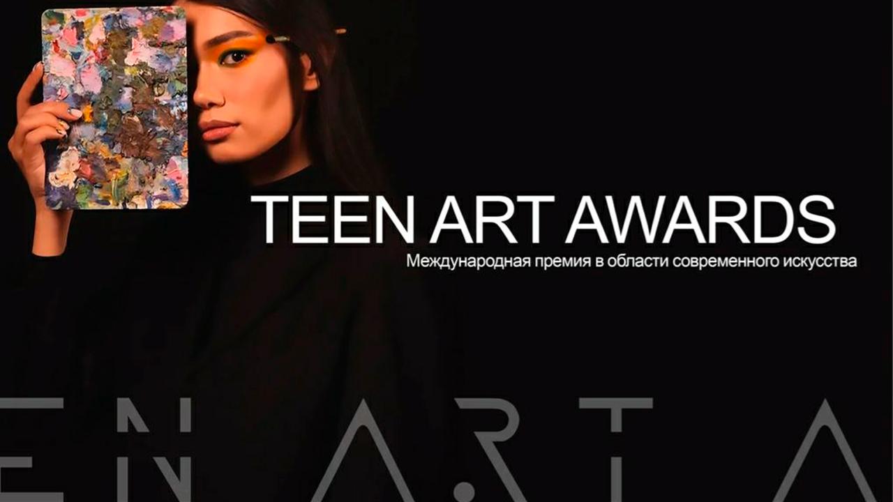 TEEN ART AWARDS — ТВОЯ НОВАЯ ПРЕМИЯ
