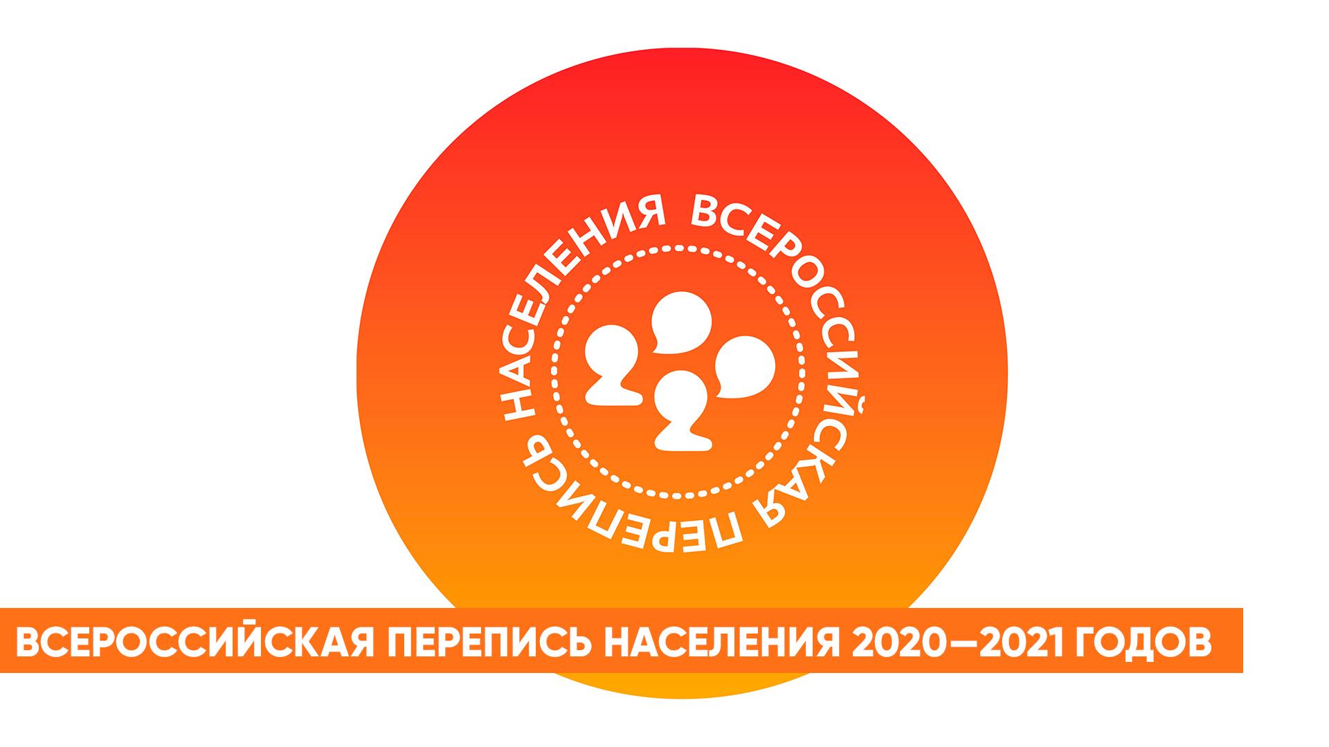 Всероссийская перепись населения 2020—2021 годов