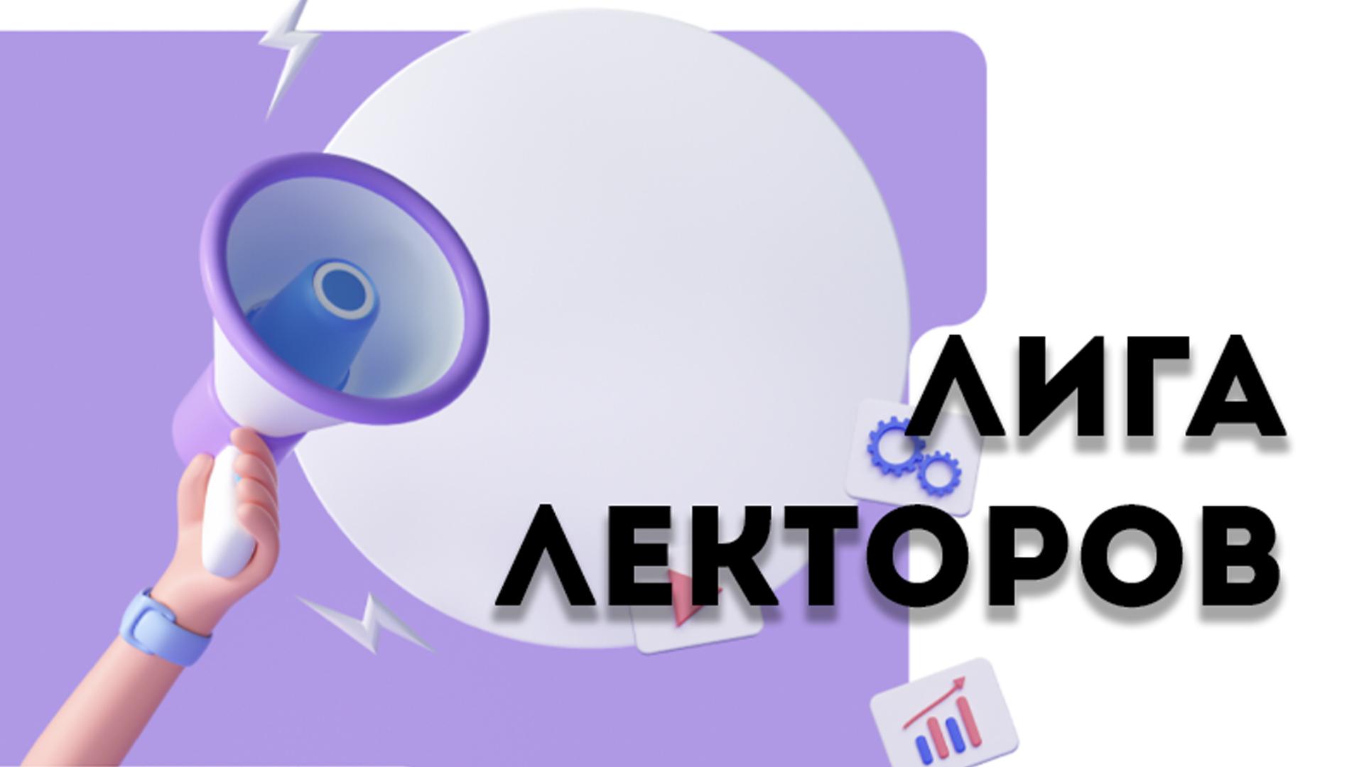 Конкурс «ЛИГА ЛЕКТОРОВ»