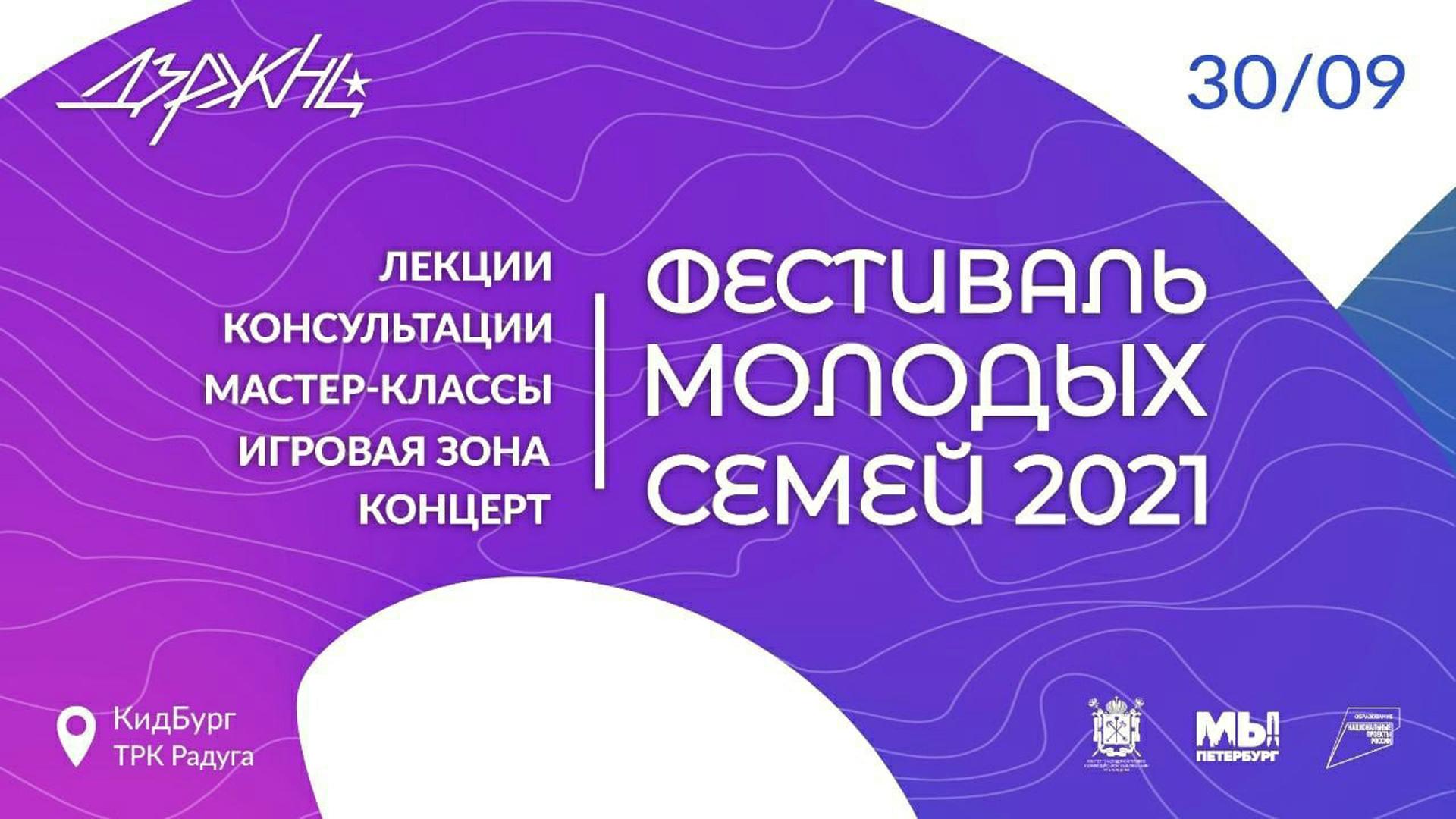 ФЕСТИВАЛЬ МОЛОДЫХ СЕМЕЙ 2021