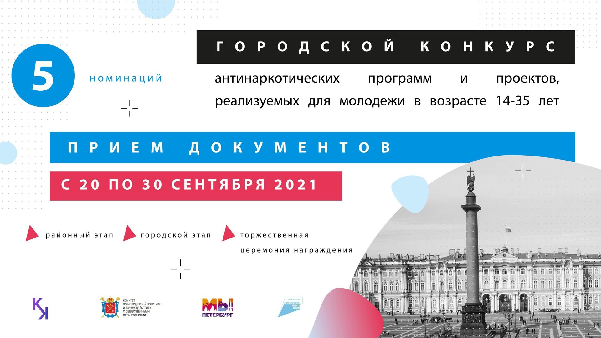 КОНКУРС АНТИНАРКОТИЧЕСКИХ ПРОГРАММ И ПРОЕКТОВ 2021
