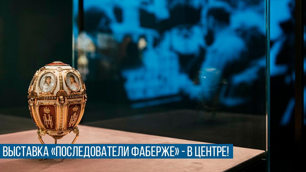 Выставка «Последователи Фаберже» — в центре!