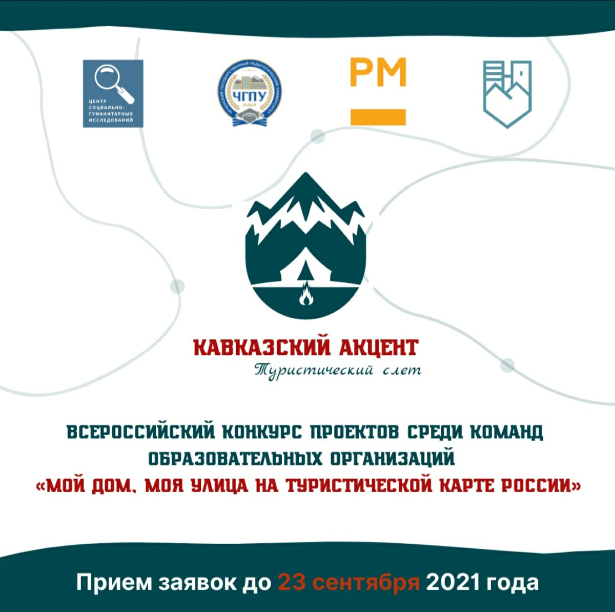 КАВКАЗСКИЙ АКЦЕНТ