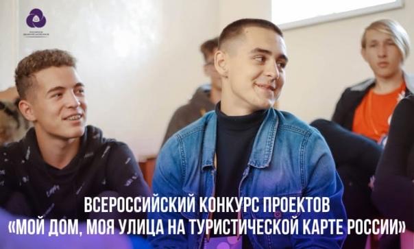 ЧГПУ объявляет Всероссийский конкурс проектов  «Мой дом, моя улица на туристической карте России»