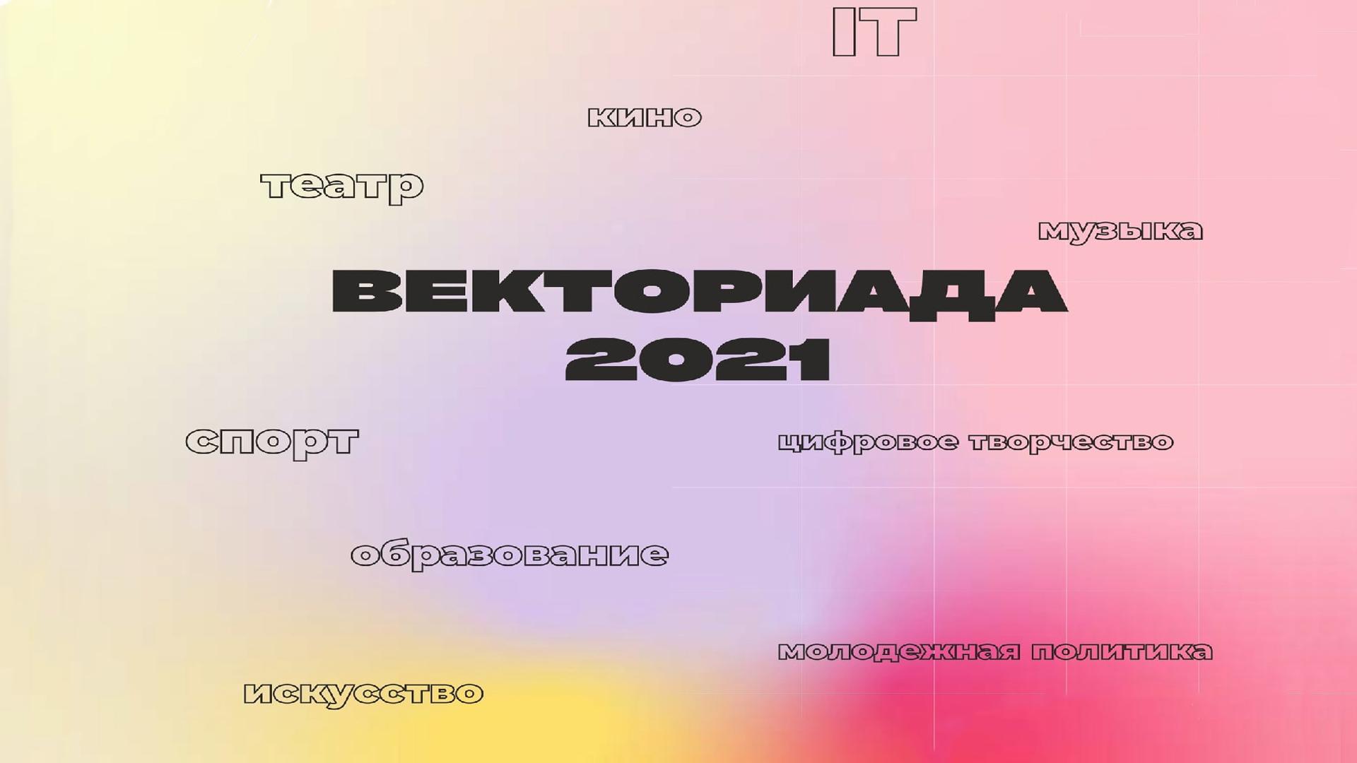 IV ежегодный Всероссийский конкурс «Векториада-2021»