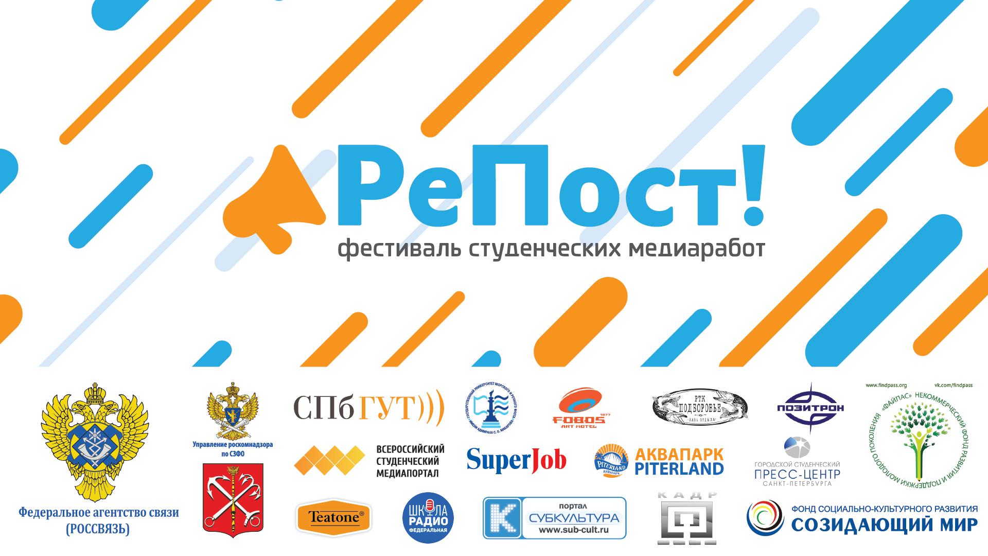 V Всероссийский фестиваль студенческих медиаработ «РеПост!» приглашает участников ✨