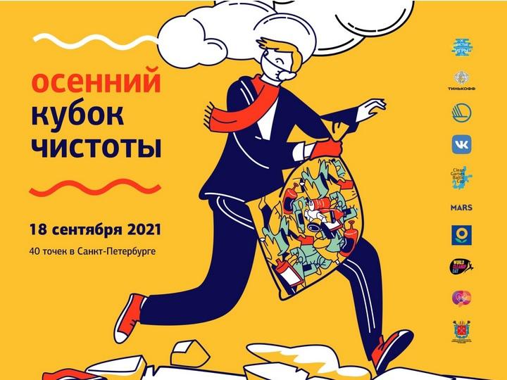 Информация об Осеннем Кубке Чистоты Санкт-Петербурга 2021