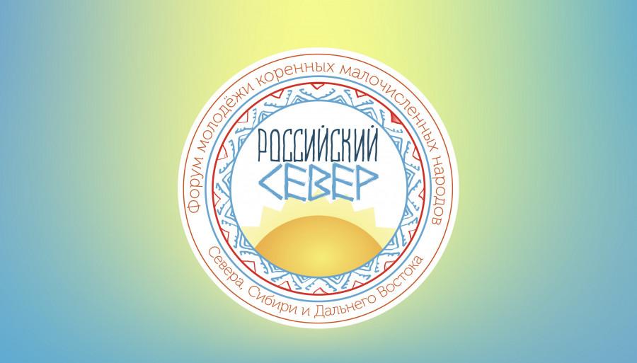 Форум Русский Север